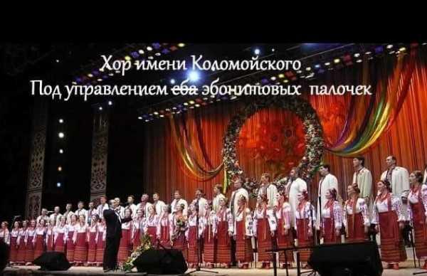 Українські гниди: хор імені Верьовки підспівував лисій залупі Кошовому про згорівшу хату Гонтарєвої