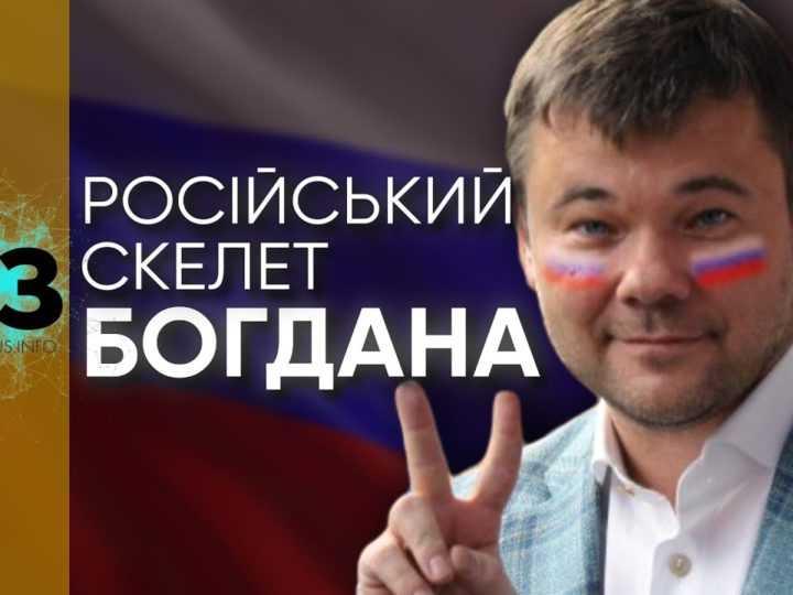 Как Богдан помог России отсудить у Украины сотни миллионов долларов