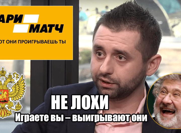 Как через не лохов «Слуг народа» россияне продвигают азартные игры в Украине