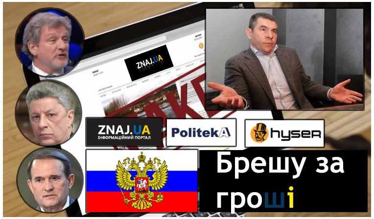 Андрей Пальчевский разместил фейковое исследование на российской помойке, распространяет Znaj.ua Думчева