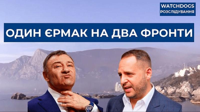 Помічник Зеленського Єрмак працює в інтересах Росії та має там бізнес-зв'язки. Розслідування