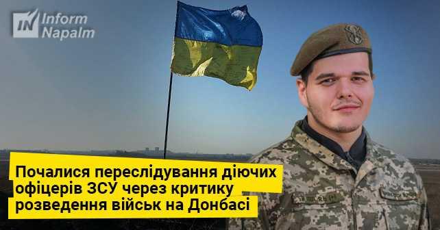 Почалися переслідування діючих офіцерів ЗСУ через критику розведення військ на Донбасі