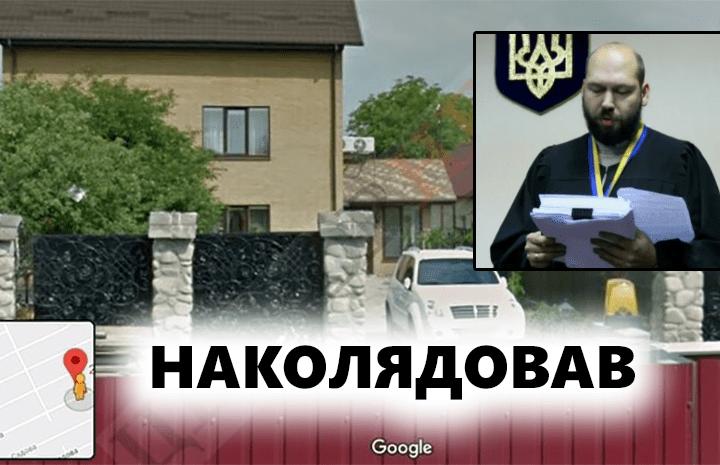 Дружині судді Вовка, який веде справу Шеремета, подарували будинок у Києві площею 300 кв.м. ФОТО